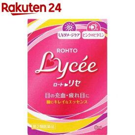 【第2類医薬品】ロートリセb(8ml)【ロートリセ】