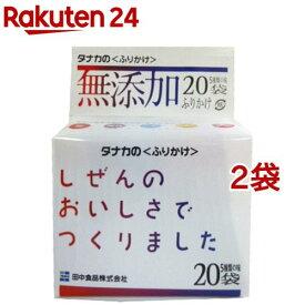 無添加ふりかけ 20袋入(40g*2コセット)【田中】