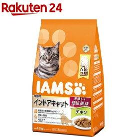 アイムス 成猫用 インドアキャット チキン(1.5kg)【m3ad】【dalc_iams】【アイムス】[キャットフード]