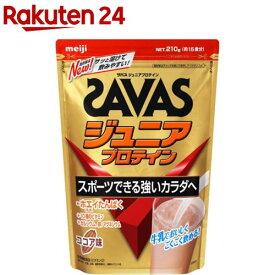 ザバス ジュニアプロテイン ココア(210g)【zs14】【sav03】【ザバス(SAVAS)】