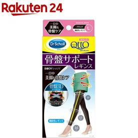 おそとでメディキュット 骨盤3Dサポートレギンス Lサイズ(1足)【rank】【メディキュット(QttO)】