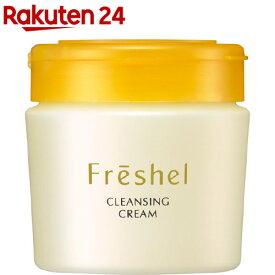 フレッシェル クレンジングクリームN(250g)【kane08】【Freshel(フレッシェル)】