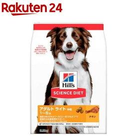 サイエンスダイエット ライト 肥満傾向の成犬用(3.3kg)【サイエンスダイエット】