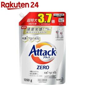アタックZERO 洗濯洗剤 つめかえ用 超特大サイズ 3.7倍(1350g)【アタックZERO】