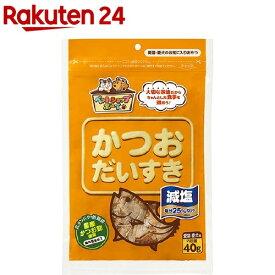 減塩 かつおだいすき(40g)
