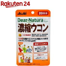 ディアナチュラスタイル 濃縮ウコン 20日分(40粒)【Dear-Natura(ディアナチュラ)】