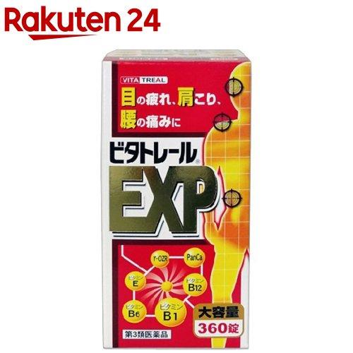 【第3類医薬品】ビタトレール EXP(360錠)【ビタトレール】【送料無料】