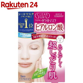 クリアターン ホワイトマスク HA c(ヒアルロン酸)(5回分)【evm_uv11】【クリアターン】