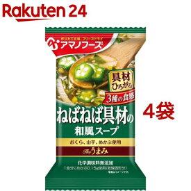 アマノフーズ Theうまみ ねばねば具材の和風スープ(4袋セット)【アマノフーズ】