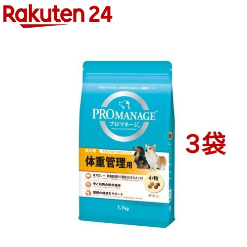プロマネージ 体重管理用 成犬用(1.7kg*3コセット)【プロマネージ】【送料無料】