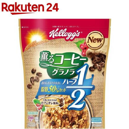 ケロッグ 薫るコーヒーグラノラ ハーフ 袋(450g)【kzx】