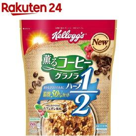 ケロッグ 薫るコーヒーグラノラ ハーフ 袋(450g)【kel9】【StampgrpB】
