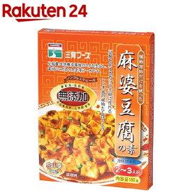三育フーズ 麻婆豆腐の素(180g)