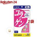 DHC コラーゲン 60日(360粒*2袋セット)【DHC サプリメント】