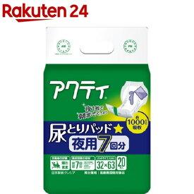 アクティ 尿とりパッド 夜用 7回分吸収(20枚入)【9rs】【xk8】【アクティ】
