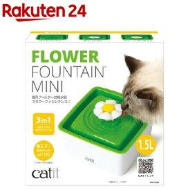 キャティット フラワーファウンテン ミニ(1コ入)【catit】