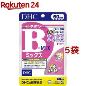 DHC ビタミンBミックス 60日(120粒*5袋セット)【DHC サプリメント】