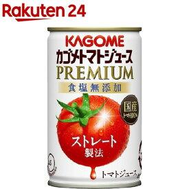 カゴメ トマトジュースプレミアム 食塩無添加(160g*30本入)【カゴメ トマトジュース】