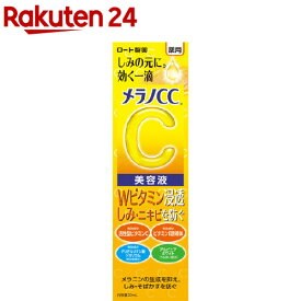 メラノCC 薬用 しみ集中対策 美容液(20ml)【メラノCC】