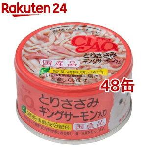 いなば チャオ とりささみ&キングサーモン(85g*48缶セット)【チャオシリーズ(CIAO)】