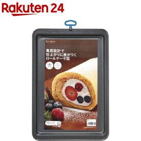 カイハウス セレクト 専用設計で仕上がりに差がつくロールケーキ型 大 DL6130(1枚入)【Kai House SELECT】
