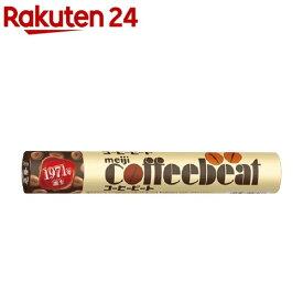 コーヒービートジャンボ(105g)【meijiAU01】[チョコレート バレンタイン 義理チョコ]