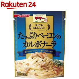 マ・マー リッチセレクト たっぷりベーコンのカルボナーラ(260g)【マ・マー】