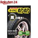 ソフト99 ブラックマジック L-22 02066(150ml)【ソフト99】
