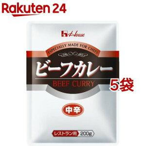 ハウス食品 ビーフカレー中辛 業務用(200g*5袋セット)【ハウス】
