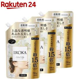 フレア フレグランス IROKA 柔軟剤 ネイキッドリリーの香り 詰め替え 大サイズ(710ml*3袋セット)【フレア フレグランス】