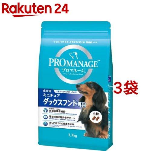 プロマネージ ミニチュアダックスフンド専用 成犬用(1.7kg*3コセット)【プロマネージ】【送料無料】