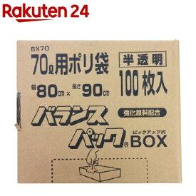 バランスパック BOX 半透明 70L用ポリ袋 BX70(100枚入)