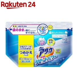 アタック リセットパワー 粉末 洗濯洗剤 詰め替え(720g)【アタック 高浸透リセットパワー】