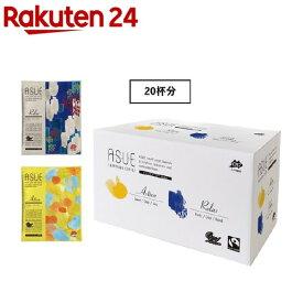 小川珈琲 ASUE Fairtrade Coffee ドリップコーヒー 20杯分(8g*20袋入)【小川珈琲店】
