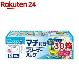 キチントさん マチ付きフリーザーバッグ S(18枚入*30箱セット)【キチントさん】