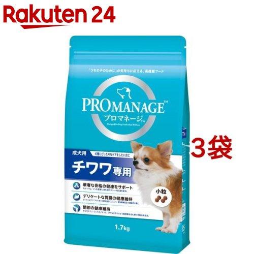 プロマネージ チワワ専用 成犬用(1.7kg*3コセット)【プロマネージ】