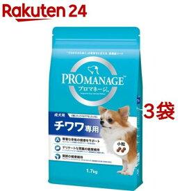 プロマネージ チワワ専用 成犬用(1.7kg*3コセット)【m3ad】【プロマネージ】[ドッグフード]
