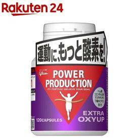 パワープロダクション エキストラ オキシアップ G70866(120粒)【パワープロダクション】