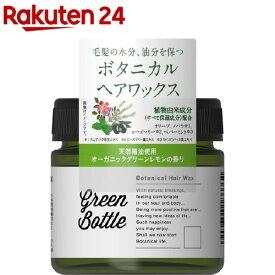 グリーンボトル ボタニカルヘアワックス(60g)【グリーンボトル】