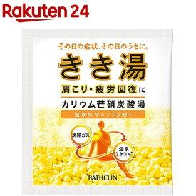 きき湯 カリウム芒硝炭酸湯(30g)【きき湯】