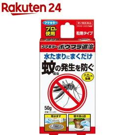 【第2類医薬品】フマキラー 蚊・ハエ対策 ボウフラ退治(50g)【フマキラー】