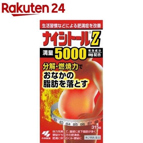 【第2類医薬品】ナイシトールZ(315錠)【KENPO_08】【ナイシトール】