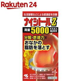 【第2類医薬品】ナイシトールZ(315錠)【KENPO_08】【KENPO_11】【ナイシトール】