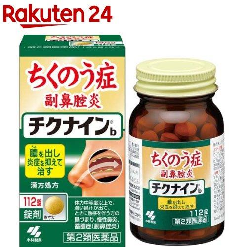 【第2類医薬品】チクナインb(112錠)【チクナイン】【送料無料】