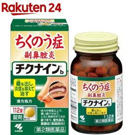 【第2類医薬品】チクナインb(112錠)【KENPO_11】【チクナイン】