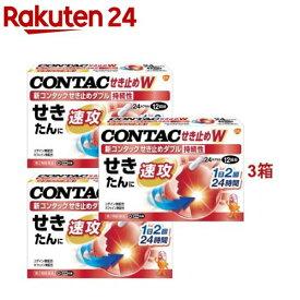 【第2類医薬品】新コンタック せき止めダブル持続性(24カプセル*3箱セット)【コンタック】