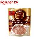 バンホーテン ミルク ココア(240g)【バンホーテン】