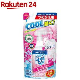 アイスノン シャツミスト せっけんの香り 大容量 詰替用(280mL)【humid_4】【アイスノン】