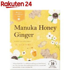生活の木 おいしいハーブティー マヌカハニージンジャー(10包)【おいしいハーブティー】