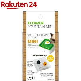 キャティット フラワーファウンテン 軟水化フィルター ミニ(2枚入)【catit】